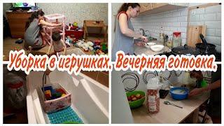 Уборка в игрушках// Вечерняя готовка// Мотивация на уборку и готовку//