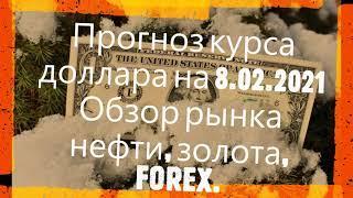 Прогноз курса доллара на 8.02.2021 Обзор рынка нефти, золота, FOREX.