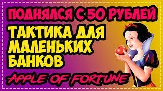 ПОДНЯЛ С 50 и НАШЕЛ БАГ В 1XBET - в игре Apple of Fortune Ограбил 1xbet