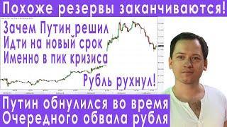 Путин обнулился на фоне обвала курса рубля прогноз курса доллара евро рубля валюты на апрель 2020