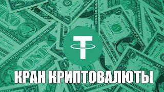 Как заработать тизеры кран криптовалюты тизеры Tether биткоин эфир рипл обзор криптовалють