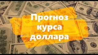 Прогноз курса доллара на 27.09.2019 Обзор рынка нефти, золота
