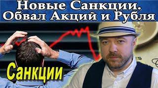 Новые санкции. Обвал акций и рубля. Прогноз курса доллара. Нефть будущее Apple. Кречетов - аналитика