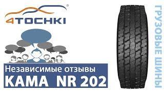 Отзыв о шинах KAMA NR 202 на 4точки. Шины и диски 4точки - Wheels & Tyres