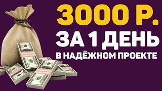 Happy-sbornik.com КАК ЗАРАБОТАТЬ ДЕНЬГИ 3000 РУБЛЕЙ ЧИСТЫМИ ЗА ДЕНЬ В ИНТЕРНЕТЕ