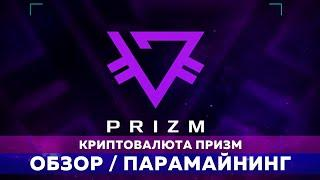 Криптовалюта PRIZM. Презентация и обзор Призм. Paramining Prizm