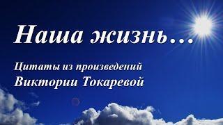 Виктория Токарева о жизни /цитаты из произведений/