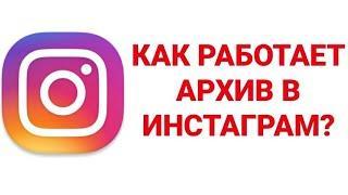 Архив в Инстаграме: как архивировать или восстановить пост в Instagram?