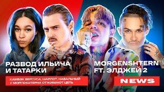 Ильич и Смелая разводятся / Элджей ft. Morgenshtern - Новый трек /  VERSUS возвращается / Little Big