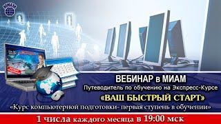 Путеводитель по обучению ЭК МИАМ. 01.02.2021