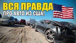 ВСЯ ПРАВДА ПРО АВТО ИЗ США /// РЕАЛЬНЫЙ ПРИМЕР !!!