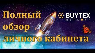#Заработать с Buytex полный обзор личного кабинета