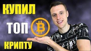 Выпуск #5 Народный криптопортфель пополняется Bitcoin | Прогноз Bitcoin Ethereum