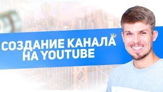 Создание канала на Youtube | Ютуб для бизнеса