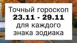 Точный гороскоп 23.11 - 29.11. | Тайна Судьбы |