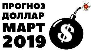 Дедолларизация на пороге! Прогноз курса доллара на март 2019. Доллар рубль в марте 2019 в России