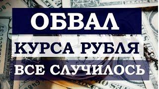 Обвал курса рубля, обвал нефти, курс доллара и евро, прогноз по рынку акций