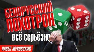 Протесты в Беларуси. Политический лохотрон, что это такое?
