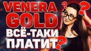 VENERA GOLD – мой Отзыв и Мнение. Развод или Лохотрон? Венера Голд все-таки платит?