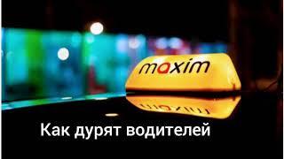 Такси Максим,как дурят водителей с процентами