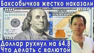 Россиян купивших доллар снова жестко наказали прогноз курса доллара евро рубля ММВБ на октябрь 2019