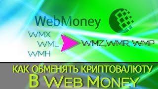 Как обменять криптовалюту на WMZ и пр валюты  в Webmoney в 2020 году