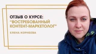 """Корнеева Елена отзыв о курсе """"Востребованный контент-маркетолог"""" Ольги Жгенти"""