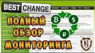 Bestchange - обзор мониторинга обменников / Партнерская программа Bestchange