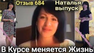 В Курсе меняется жизнь! Выпускница Наталья Казахстан. ( Отзыв 684 )