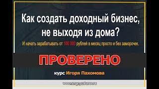Планета Бизнеса и Игорь Пахомов отзывы о курсе «Гермес» заработок от 6000 рублей в день!
