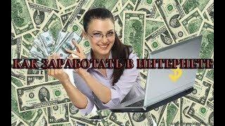 Показываю способ как заработать денег в интернете ( РОФЛ )
