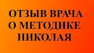 Отзыв о работе Николая Пейчева. Отзыв врача о методике Николая.