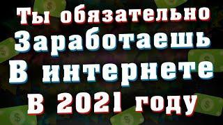 Как заработать в интернете 2021 - Заработок в интернете 2021 - Способы заработка в интернете 2021