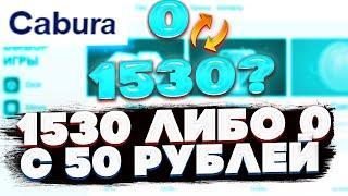 CABURA 1530Р ЛИБО 0 С 50 РУБЛЕЙ ЛУЧШАЯ ТАКТИКА С 50 РУБЛЕЙ НА КАБУРА КОБУРА С 50 РУБЛЕЙ ПРОМОКОД