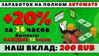(SCAM) Invest Money   +20% за 36 часа
