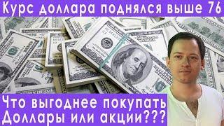 Курс доллара сегодня рынок акций России прогноз курса доллара евро рубля валюты на декабрь 2020