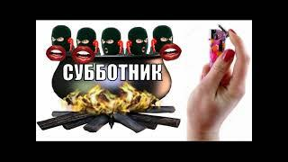 ✅ Большая куча мошонок попала на субботник к Ольге Борисовне / мошенники звонят по телефону