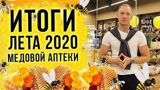 Прибыль нашей компании за лето! Медосбор 2020: будет ли натуральный мед на прилавках? Бизнес идеи
