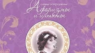 Фаина Раневская Самые остроумные афоризмы и цитаты Аудиокнига