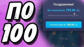 ПОСТАВИЛ ПО 100 РУБЛЕЙ В КАЖДЫЙ РЕЖИМ НА UP-X