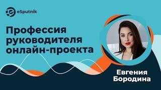 Вебинар: Профессия руководителя онлайн-проекта. Евгения Бородина, PROджект онлайн-школ