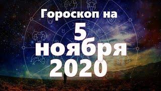 Гороскоп на завтра 5 ноября 2020 от Елены Глоба.  Гороскоп на сегодня 5 ноября 2020.