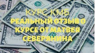 Курс КМБ, Реальный отзыв о курсе от Матвей Северянина, заработок онлайн.
