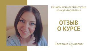 Отзыв о курсе от Светланы Букатовой