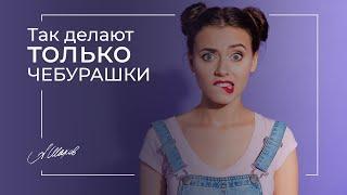 18+ Распространенная женская ошибка в отношениях. #Shorts #ShortVideo #Sketch Александр Шахов.