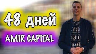 Amir Capital отчет за 48 дней, результат инвестирования по сложному проценту - космос