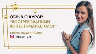 """Позднякова Елена отзыв о курсе """"Востребованный контент-маркетолог"""" Ольги Жгенти"""
