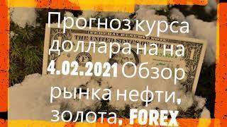 Прогноз курса доллара на 4.02.2021 Обзор рынка нефти, золота, FOREX