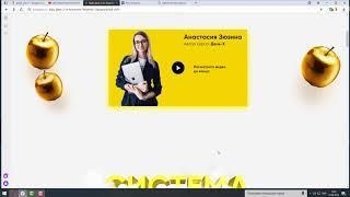 Видео обзор Курс день  -   x Анастасия Зюзина