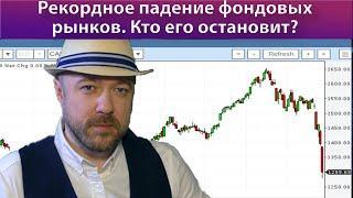 Кто остановит падение рынков? Прогноз курса доллара, рубля, евро, золота, ртс, нефти 2020. Доллар.